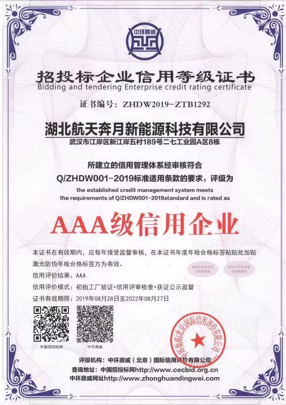 招投标AAAA级信用企业